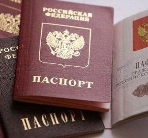 Реквизиты для госпошлины загранпаспорта московская область